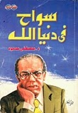 تحميل كتاب سواح فى دنيا الله pdf د. مصطفى محمود