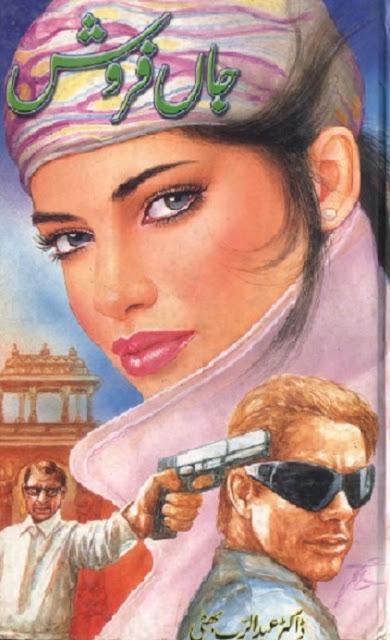 jaan-farosh-novel-pdf-download