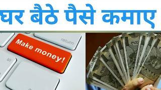 ghar se online paise kamaen | घर से ऑनलाइन पैसे कमाएँ