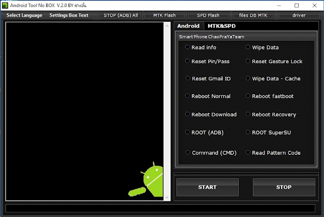Android Tool No BOX V2.0 Free Download