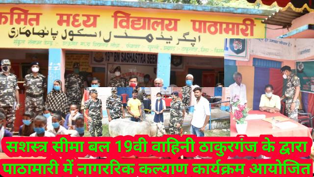 सशस्त्र सीमा बल 19वी वाहिनी ठाकुरगंज के द्वारा पाठामारी में नागररिक कल्याण कार्यक्रम आयोजित।