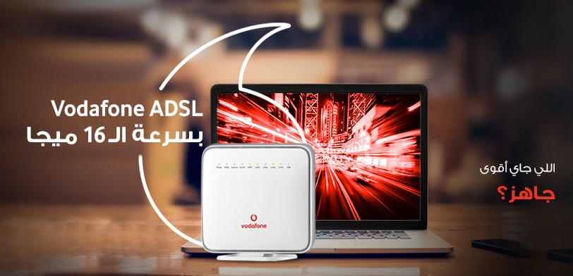 شرح الإشتراك في باقات فودافون Vodafone ADSL مصر 2021