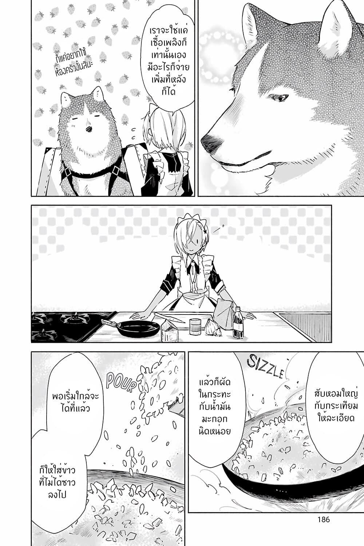 อ่านการ์ตูน Tabi to Gohan to Shuumatsu Sekai ตอนที่ 10 หน้าที่ 16