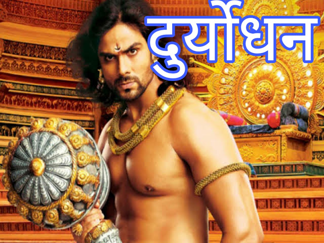 महाभारत युद्ध में दुर्योधन की मृत्यु कैसे हुई? Mahabharat yudh mein duryodhan ki mrityu kaise huye?