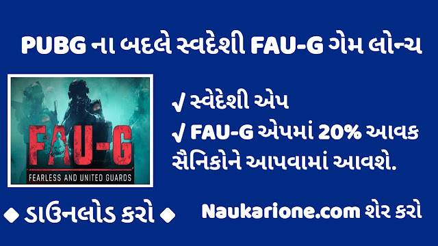 FAUG Game Download Step by Step guide  FAU-G Game Apk  How to Download FAU-G Game