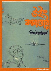 Wing Commander by Nimay Bhattacharya pdf