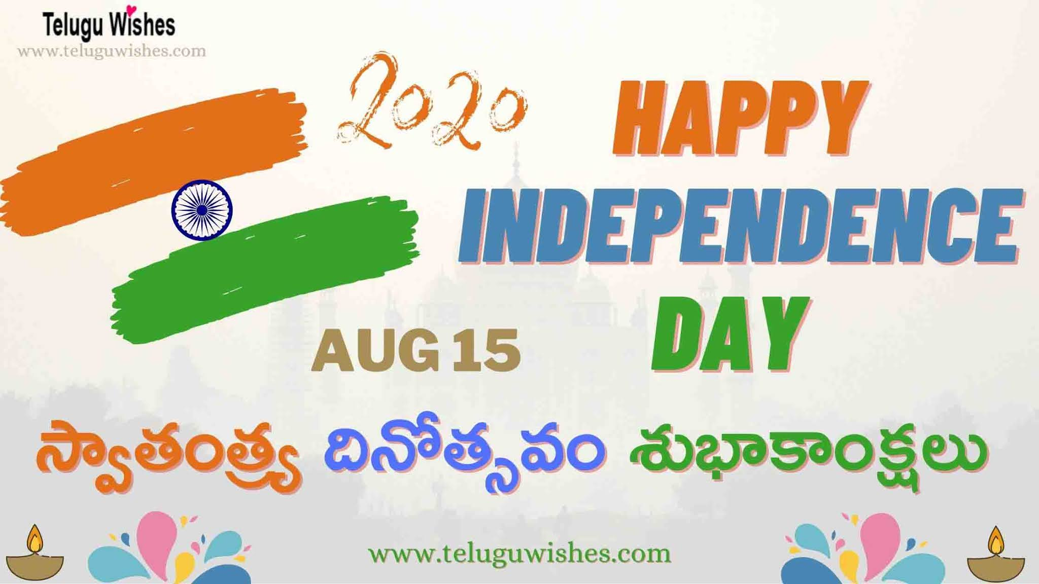 Independence day images in telugu
