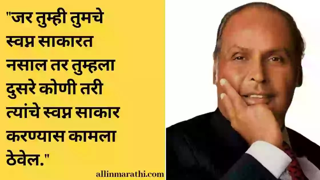 Dhirubhai Ambani suvichar in marathi