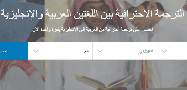 الترجمة الى العربية