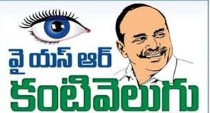 The State government will launch Dr YSR Kantivelugu, a mass eye screening programme, across the State on October 10. /2019/09/YSR-Kantivelugu-to-be-launched-on-October-10.html