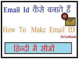 Email ID Kaise Banaye Hindi Mai