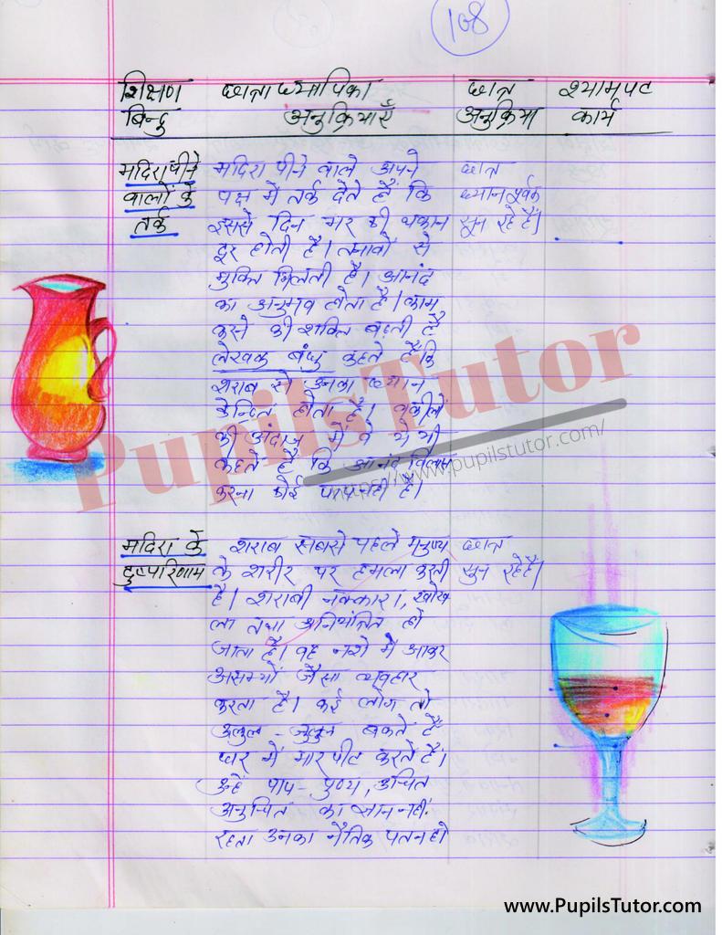 sharab peene ki samasya Aur Dusparinam par Lesson Plan in Hindi for BEd and DELED