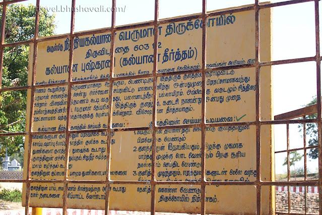 Thiruvidanthai Nithya Kalyana Perumal Temple