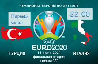 Турция – Италия где СМОТРЕТЬ ОНЛАЙН БЕСПЛАТНО 11 июня 2021 (ПРЯМАЯ ТРАНСЛЯЦИЯ) в 22:00 МСК.