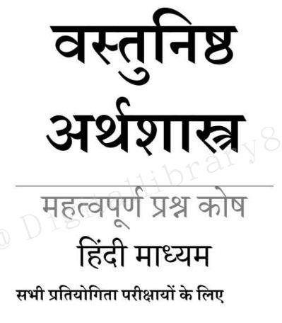 Economics NCERT in Hindi 3500 MCQ