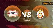 مشاهدة مباراة غلطة سراي وبي إس في آيندهوفن بث مباشر بتاريخ 28-07-2021 في دوري أبطال أوروبا