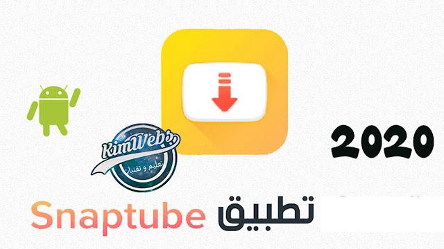 برنامج سناب تيوب اصفر لتنزيل الفيديوهات