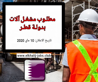 وظائف في دولة قطر - مطلوب مشغل الات متوسط الخبرة