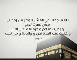 دعاء العشر الاواخر من رمضان  اللهم انك عفو تحب العفو فاعف عني