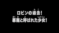 One Piece Episode 275