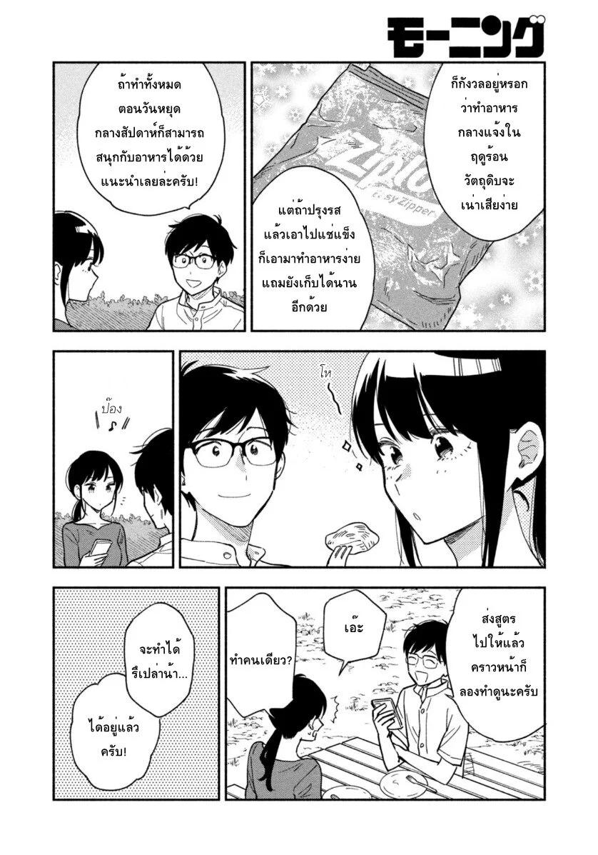 อ่านการ์ตูน Yaiteru Futari ตอนที่ 22 หน้าที่ 15