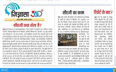 https://epaper.prabhatkhabar.com/2034792/Awsar/Awsar#page/6/1