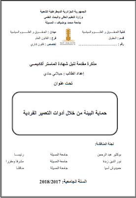 مذكرة ماستر: حماية البيئة من خلال أدوات التعمير الفردية PDF