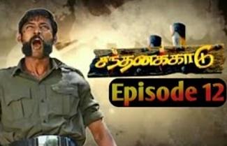 Santhanakadu Tamil Serial | Episode 12