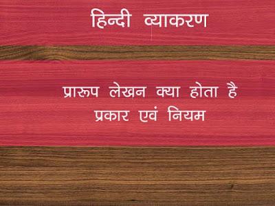 Prarup Lekhan Kya Hota Hai