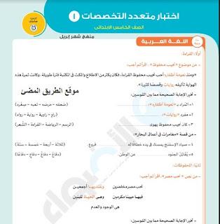 امتحانات موحدة متعددة التخصصات للصف الخامس الابتدائى الترم الثاني أبريل 2021