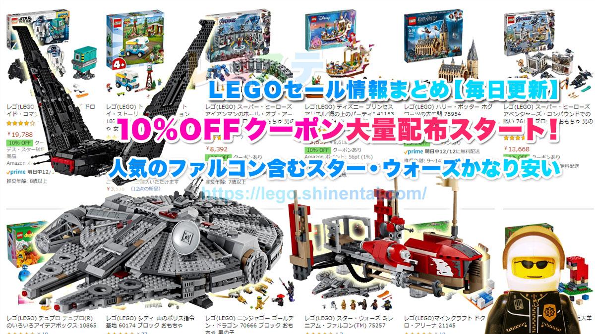 LEGOクリスマスクーポン大量配布スタート:Amazonのレゴ(LEGO)セール情報まとめ【毎日更新】楽天やトイザらスのセール情報もあり