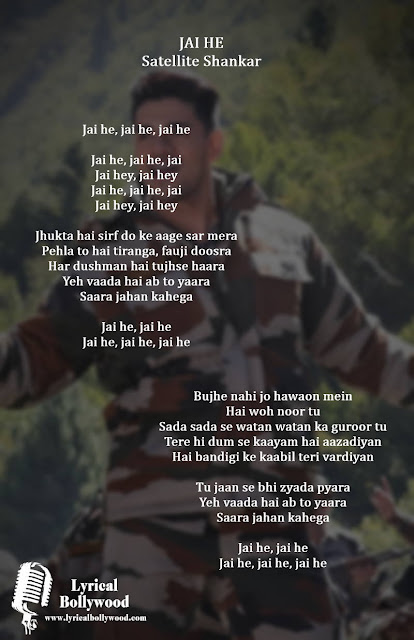 JAI HE LYRICS in English