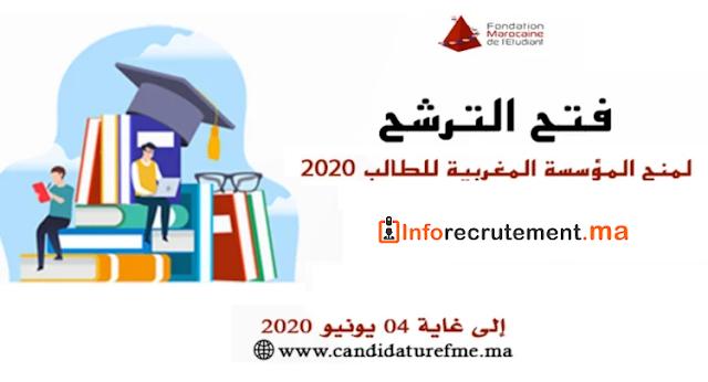 Candidaturefme.ma Inscription au Programme de Bourse de la Fondation Marocaine de l'Etudiant 2020