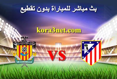 مباراة اتلتيكو مدريد وكورنيا بث مباشر