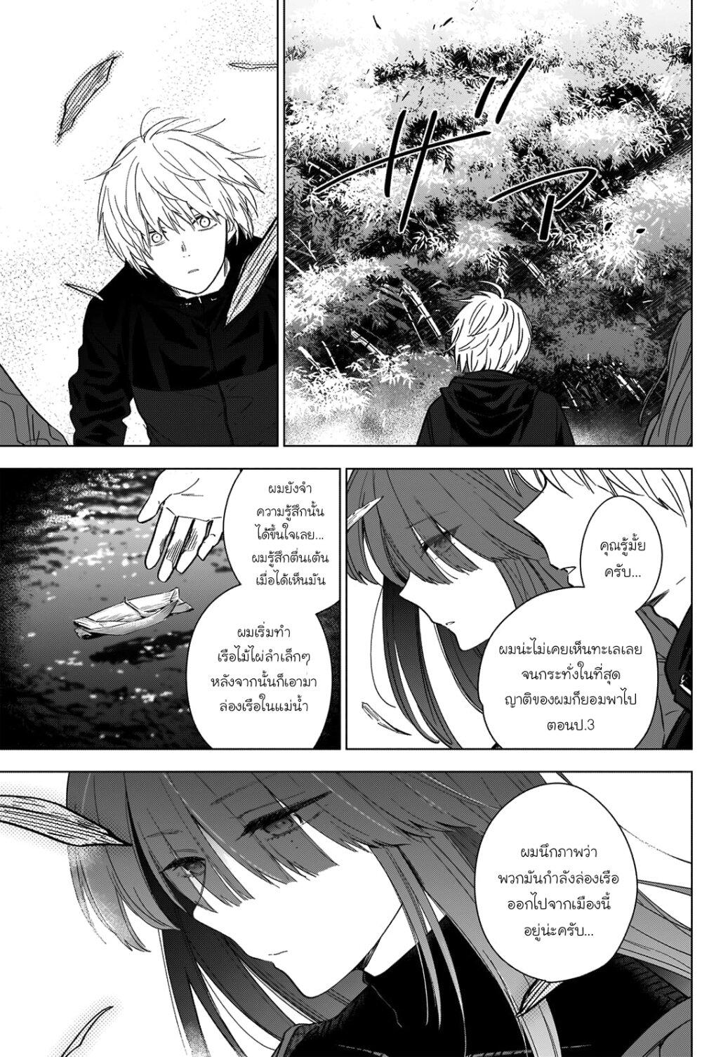 อ่านการ์ตูน Shounen no Abyss ตอนที่ 26 หน้าที่ 12
