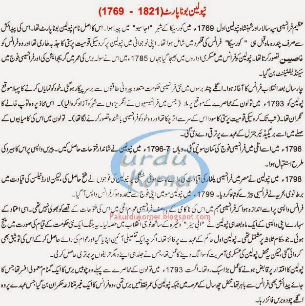 Hitler Book In Urdu Pdf