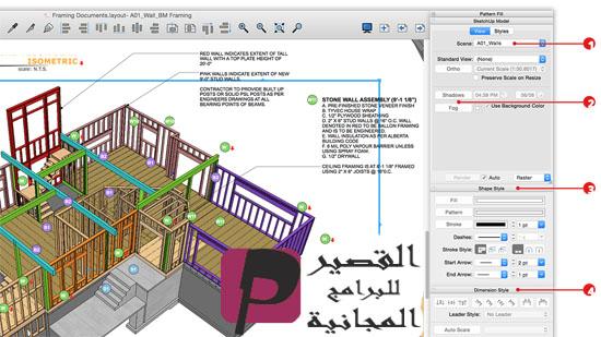 Sketchup Make 2020 برنامج التصميم الهندسي المعماري مجانا برابط مباشر