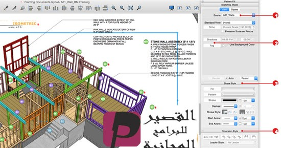 Sketchup Make 2021 برنامج التصميم الهندسي المعماري مجانا برابط مباشر