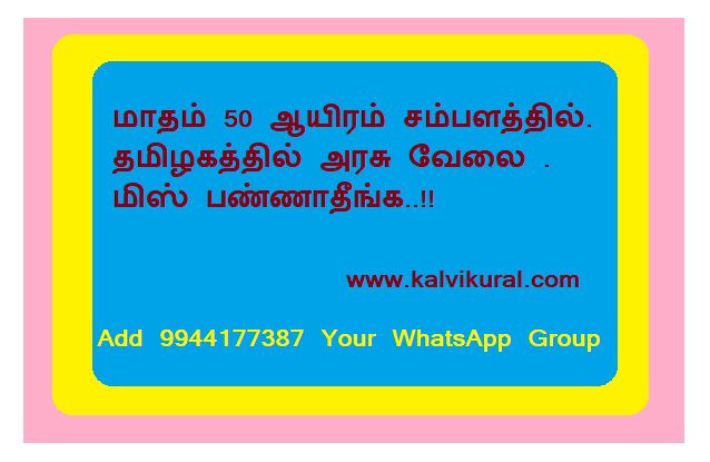 Fifty Thousand salary_kalvikural