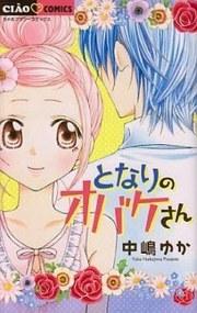 Tonari no Obake-san Manga