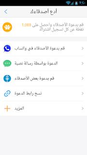 مكالمات مجانية 2018 مكالمات مجانية للاندرويد مكالمات مجانية من الانترنت نحو الهاتف النقال