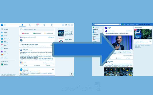 طريقة استرجاع شكل الفيسبوك القديم قبل التحديث الاخير
