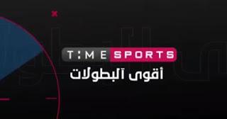 تردد قناة تايم سبورت الأرضي والفضائي لمشاهدة مباريات كأس الأمم مجانا