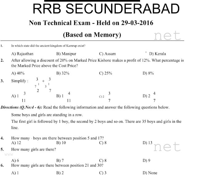 RRB Exam Previous Year Question Paper PDF Download