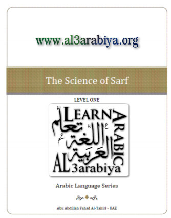 Learn sarf and nahw online radio