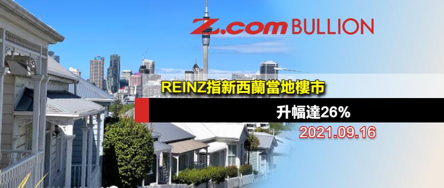 REINZ指新西蘭當地樓市升幅達26% / 英國 8 月CPI按年增長達3.2%,增幅遠超於市場預期