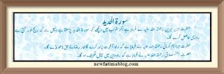 khwab mein surah al hadded parhna