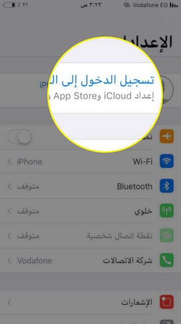 طريقة الدخول إلى حساب ابل للايفون والايباد على iOS 10.3 أو الأحدث