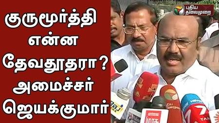 Jayakumar Press Meet On Gurumurthy Speech
