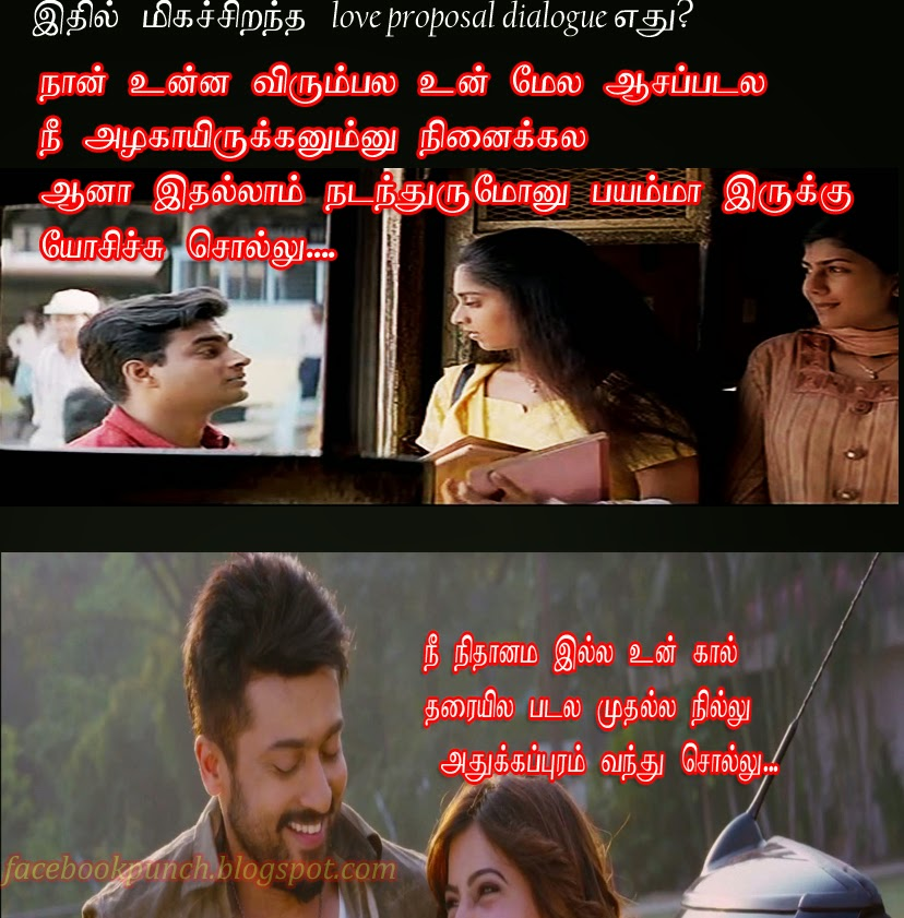 Best Tamil Movie Love Proposal Dialogue